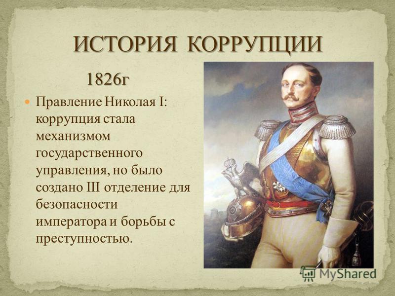 1826 г Правление Николая I: коррупция стала механизмом государственного управления, но было создано III отделение для безопасности императора и борьбы с преступностью.