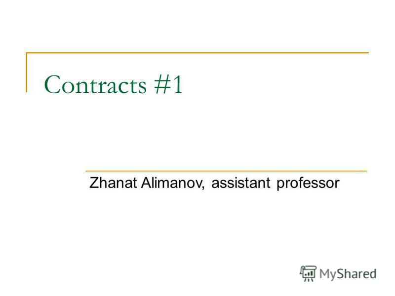 Contracts #1 Zhanat Alimanov, assistant professor
