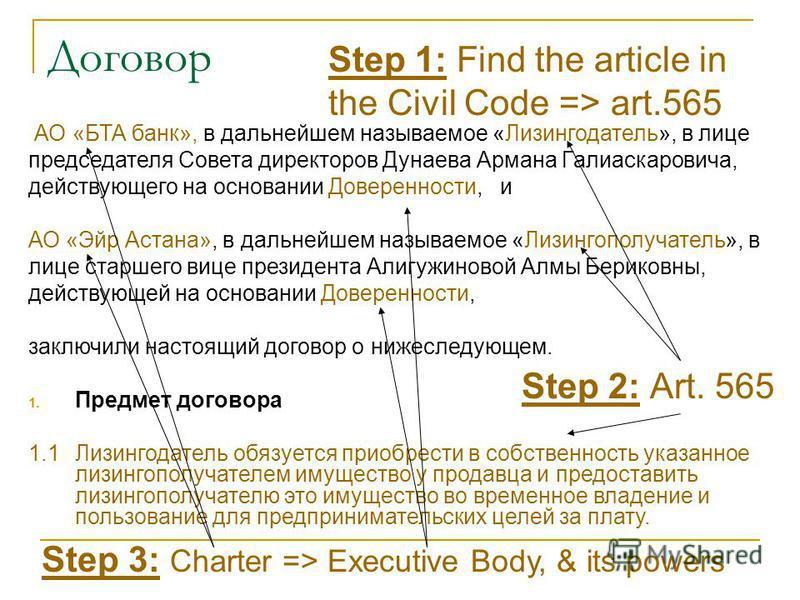 Договор АО «БТА банк», в дальнейшем называемое «Лизингодатель», в лице председателя Совета директоров Дунаева Армана Галиаскаровича, действующего на основании Доверенности, и АО «Эйр Астана», в дальнейшем называемое «Лизингополучатель», в лице старше