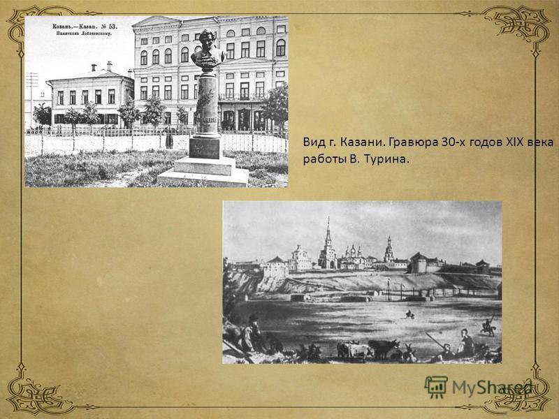 Вид г. Казани. Гравюра 30-х годов XIX века работы В. Турина.