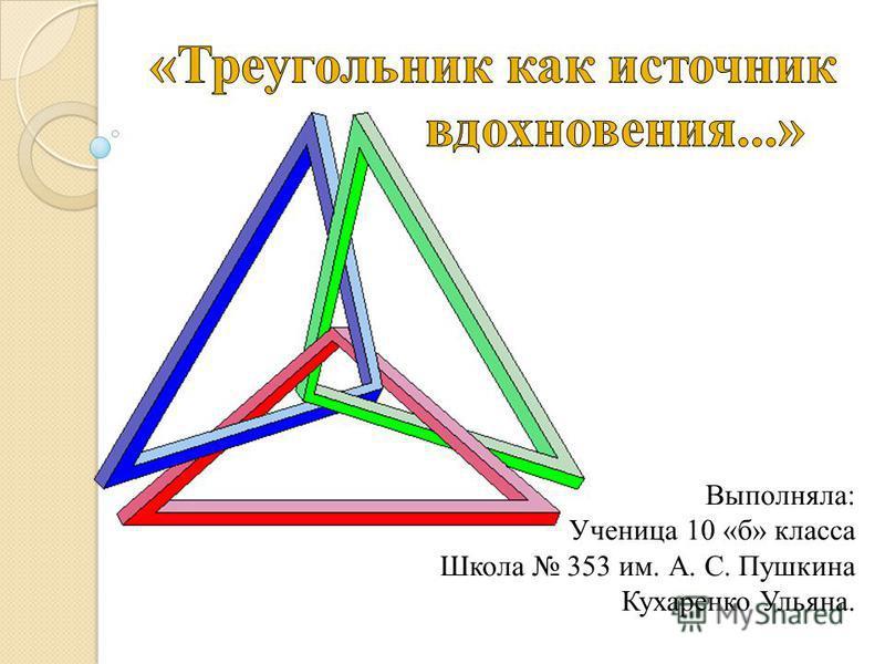 Выполняла: Ученица 10 «б» класса Школа 353 им. А. С. Пушкина Кухаренко Ульяна.