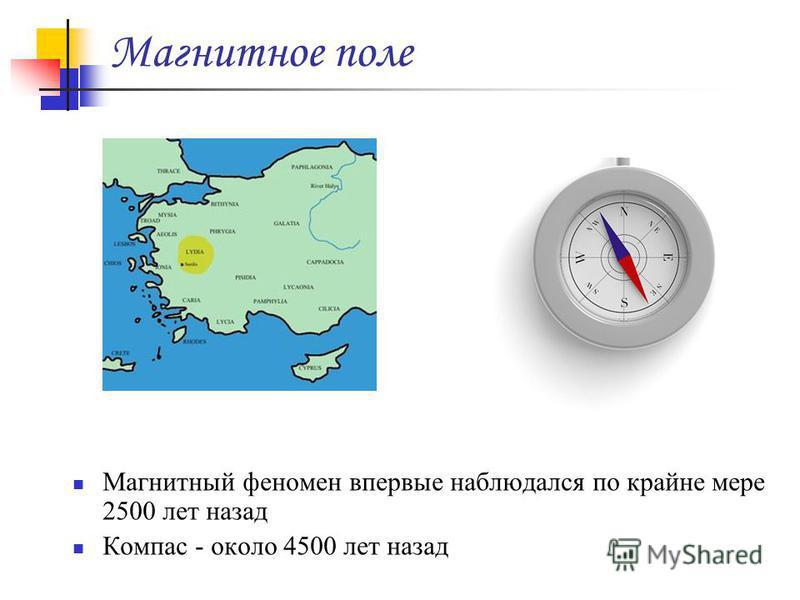 Магнитное поле Магнитный феномен впервые наблюдался по крайне мере 2500 лет назад Компас - около 4500 лет назад