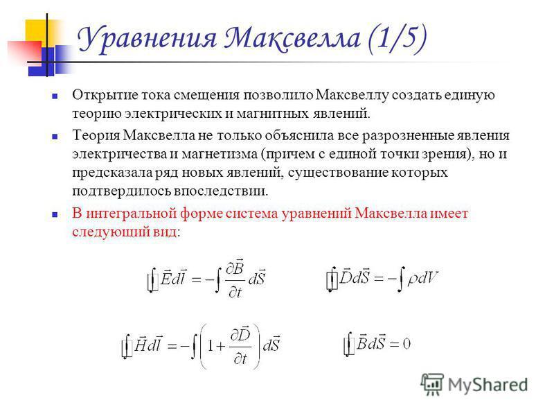 Уравнения Максвелла (1/5) Открытие тока смещения позволило Максвеллу создать единую теорию электрических и магнитных явлений. Теория Максвелла не только объяснила все разрозненные явления электричества и магнетизма (причем с единой точки зрения), но