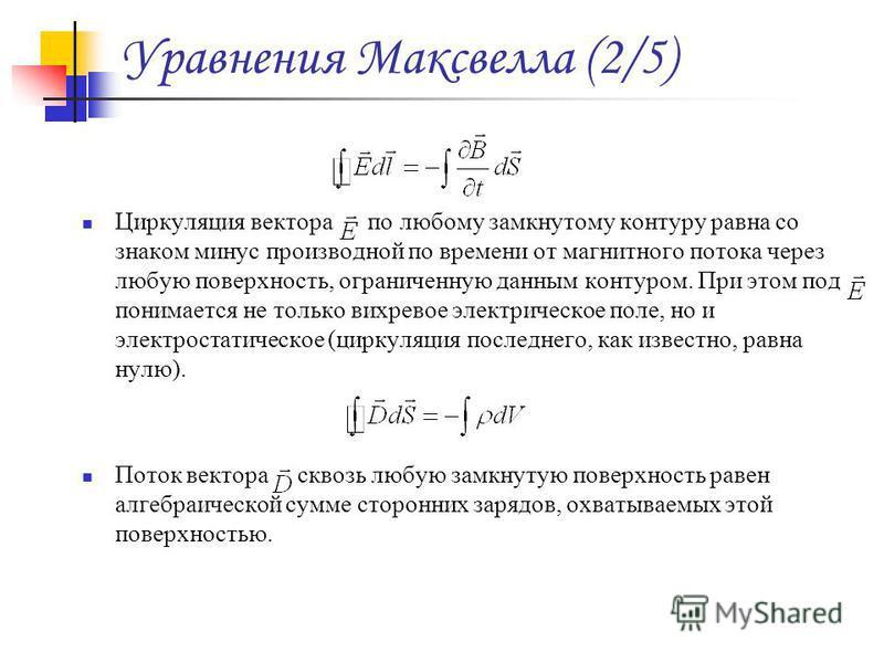 Уравнения Максвелла (2/5) Циркуляция вектора по любому замкнутому контуру равна со знаком минус производной по времени от магнитного потока через любую поверхность, ограниченную данным контуром. При этом под понимается не только вихревое электрическо