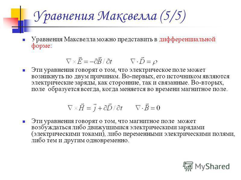 Уравнения Максвелла (5/5) Уравнения Максвелла можно представить в дифференциальной форме: Эти уравнения говорят о том, что электрическое поле может возникнуть по двум причинам. Во-первых, его источником являются электрические заряды, как сторонние, т