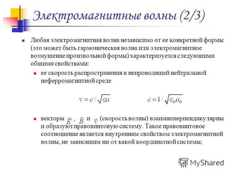 Электромагнитные волны (2/3) Любая электромагнитная волна независимо от ее конкретной формы (это может быть гармоническая волна или электромагнитное возмущение произвольной формы) характеризуется следующими общими свойствами: ее скорость распростране