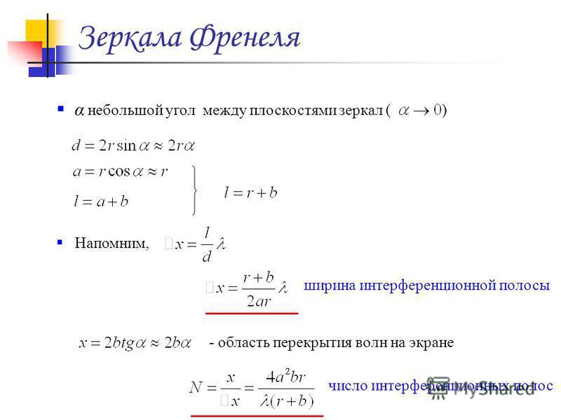 Напомним, α небольшой угол между плоскостями зеркал ( ) Зеркала Френеля - область перекрытия волн на экране число интерференционных полос ширина интерференционной полосы