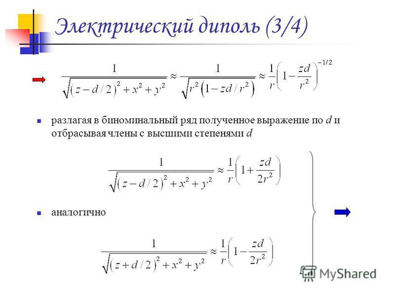 Электрический диполь (3/4) разлагая в биноминальный ряд полученное выражение по d и отбрасывая члены с высшими степенями d аналогично
