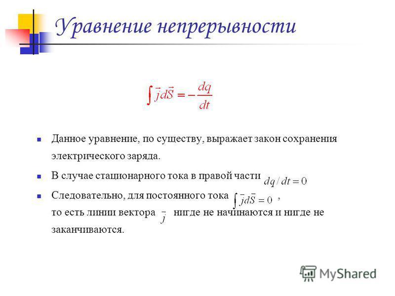 Уравнение непрерывности Данное уравнение, по существу, выражает закон сохранения электрического заряда. В случае стационарного тока в правой части Следовательно, для постоянного тока, то есть линии вектора нигде не начинаются и нигде не заканчиваются
