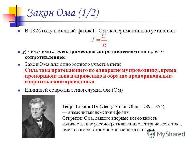 Закон Ома (1/2) В 1826 году немецкий физик Г. Ом экспериментально установил - называется электрическим сопротивлением или просто сопротивлением Закон Ома для однородного участка цепи Сила тока протекающего по однородному проводнику, прямо пропорциона
