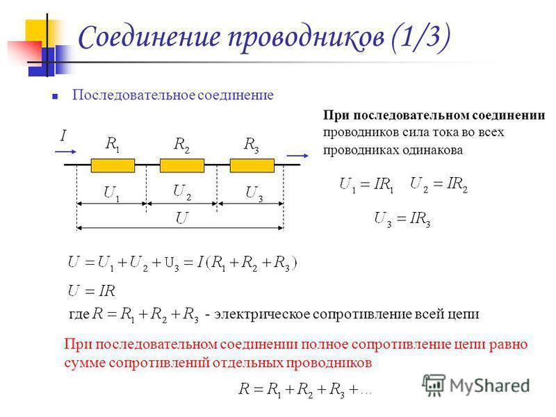 где - электрическое сопротивление всей цепи Соединение проводников (1/3) Последовательное соединение При последовательном соединении проводников сила тока во всех проводниках одинакова При последовательном соединении полное сопротивление цепи равно с