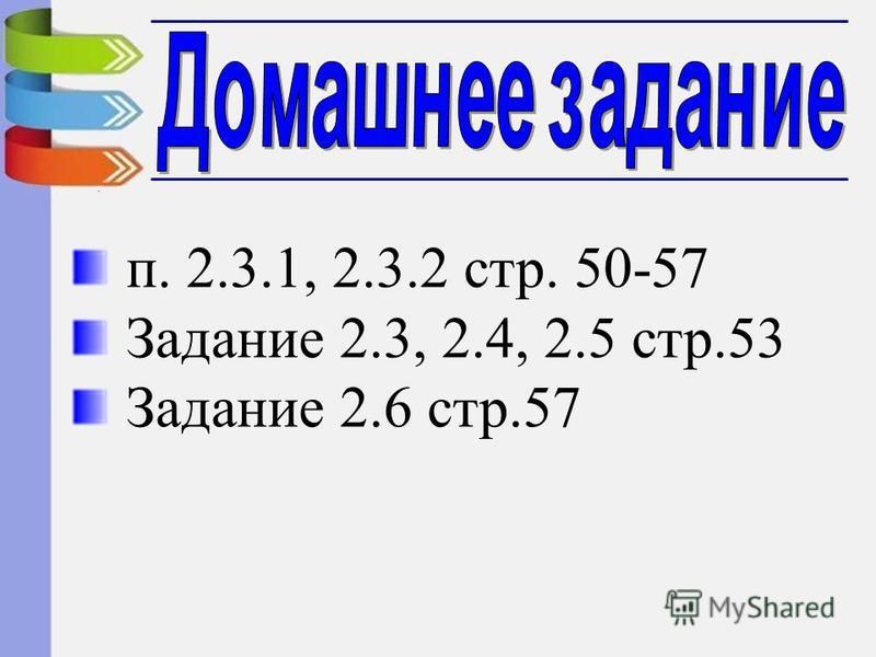 п. 2.3.1, 2.3.2 стр. 50-57 Задание 2.3, 2.4, 2.5 стр.53 Задание 2.6 стр.57