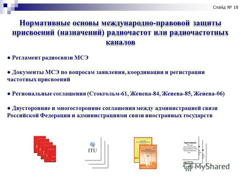 Нормативные основы международно-правовой защиты присвоений (назначений) радиочастот или радиочастотных каналов Регламент радиосвязи МСЭ Документы МСЭ по вопросам заявления, координации и регистрации частотных присвоений Региональные соглашения (Стокг