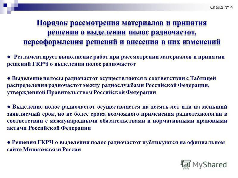 Регламентирует выполнение работ при рассмотрении материалов и принятии решений ГКРЧ о выделении полос радиочастот Выделение полосы радиочастот осуществляется в соответствии с Таблицей распределения радиочастот между радиослужбами Российской Федерации