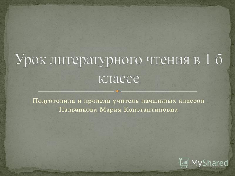 Подготовила и провела учитель начальных классов Пальчикова Мария Константиновна