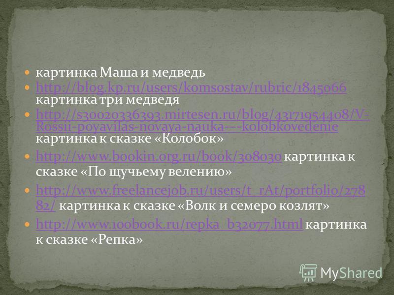 картинка Маша и медведь http://blog.kp.ru/users/komsostav/rubric/1845066 картинка три медведя http://blog.kp.ru/users/komsostav/rubric/1845066 http://s30020336393.mirtesen.ru/blog/43171954408/V- Rossii-poyavilas-novaya-nauka-–-kolobkovedenie картинка