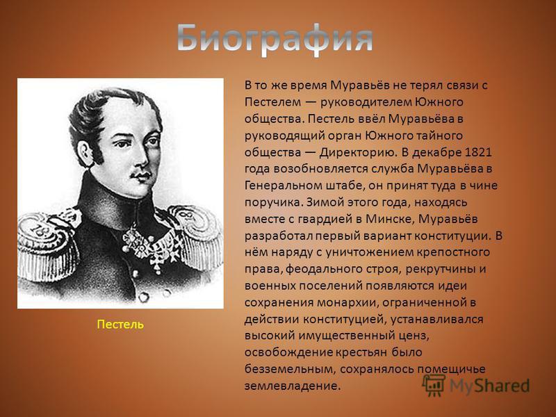 В то же время Муравьёв не терял связи с Пестелем руководителем Южного общества. Пестель ввёл Муравьёва в руководящий орган Южного тайного общества Директорию. В декабре 1821 года возобновляется служба Муравьёва в Генеральном штабе, он принят туда в ч