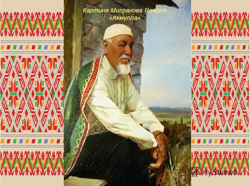 Картина Мигранова Рамиля «Акмулла»