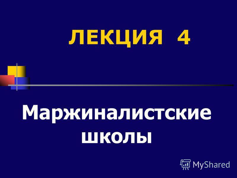 ЛЕКЦИЯ 4 Маржиналистские школы