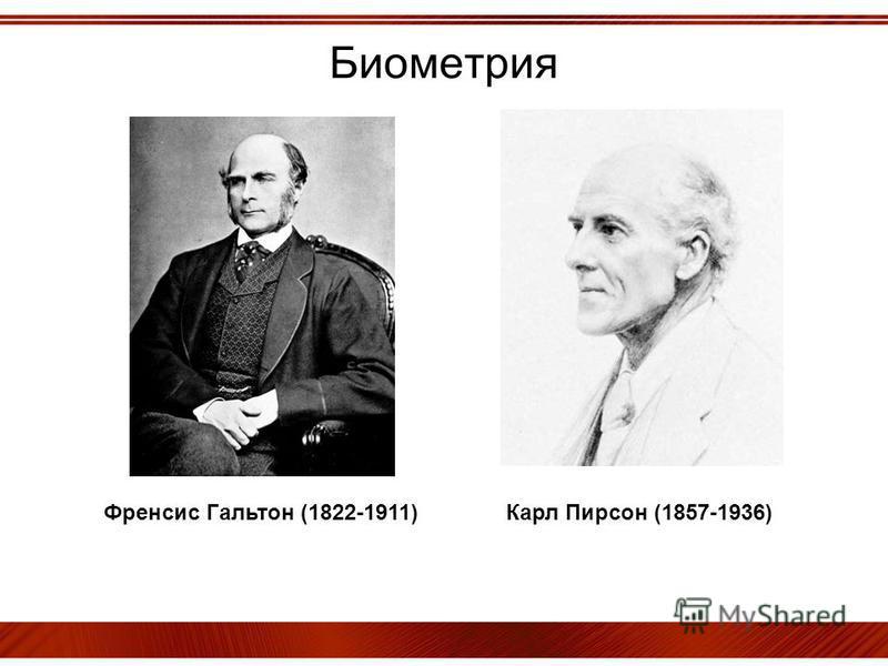 Биометрия Френсис Гальтон (1822-1911) Карл Пирсон (1857-1936)