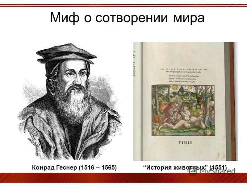 Миф о сотворении мира Конрад Геснер (1516 – 1565) История животных (1551)