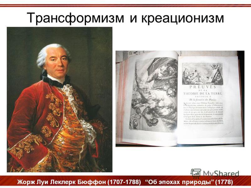 Трансформизм и креационизм Жорж Луи Леклерк Бюффон (1707-1788) Об эпохах природы (1778)