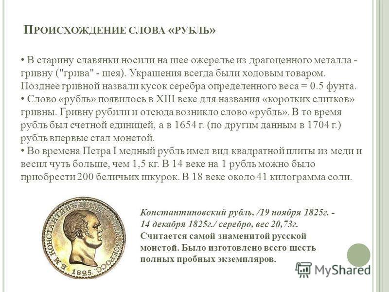 П РОИСХОЖДЕНИЕ СЛОВА « РУБЛЬ » В старину славянки носили на шее ожерелье из драгоценного металла - гривну (