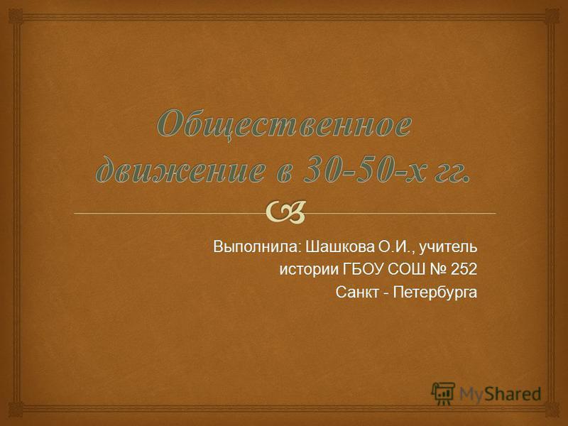 Выполнила: Шашкова О.И., учитель истории ГБОУ СОШ 252 Санкт - Петербурга