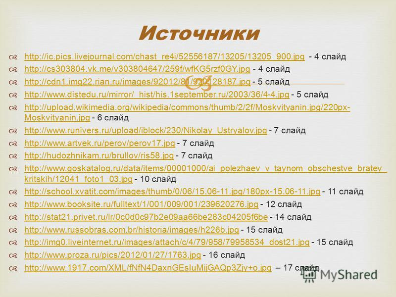 http://ic.pics.livejournal.com/chast_re4i/52556187/13205/13205_900. jpg - 4 слайд http://ic.pics.livejournal.com/chast_re4i/52556187/13205/13205_900. jpg http://cs303804.vk.me/v303804647/259f/wfKG5rzf0GY.jpg - 4 слайд http://cs303804.vk.me/v303804647