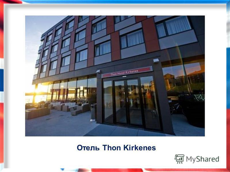 Отель Thon Kirkenes