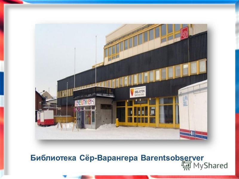 Библиотека Сёр-Варангера Barentsobserver