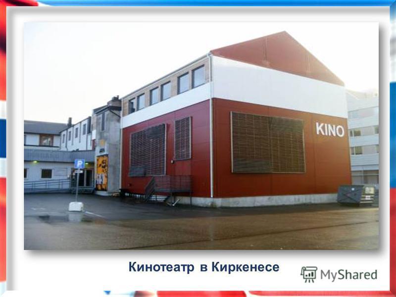 Кинотеатр в Киркенесе