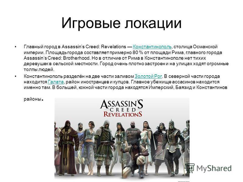 Продолжение Сразу же после выхода Revelations стала появляться разная информация по поводу следующей части игры. Так 17 ноября 2011 журнал PSM3 сообщил о том, что вероятнее всего события следующей части развернутся в Египте[26].PSM3Египте[26] Другими