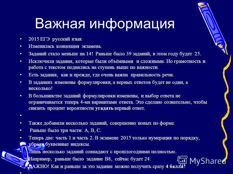 Важная информация 2015 ЕГЭ русский язык Изменилась концепция экзамена. Заданий стало меньше на 14! Раньше было 39 заданий, в этом году будет 25. Исключили задания, которые были объёмными и сложными. Но грамотность и работа с текстом поднялись на ступ