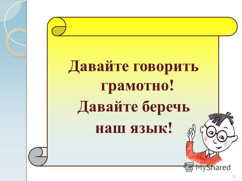 13 Давайте говорить грамотно! Давайте беречь наш язык!