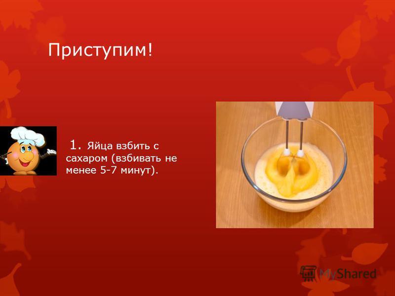 Для того, что бы приготовить шарлотку, нам понадобиться : 1. Мука, 2. Яблоки, 3. Яйцо куриное, 4. Разрыхлитель, 5. Масло сливочное, 6. Сахар, 7. Сода, 8. Лимонный сок.