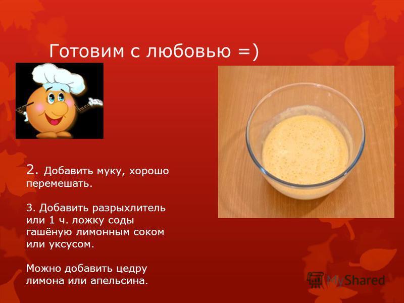 Приступим! 1. Яйца взбить с сахаром (взбивать не менее 5-7 минут).