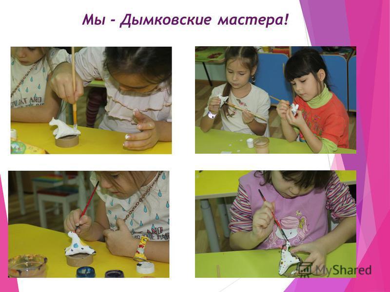 Мы - Дымковские мастера!