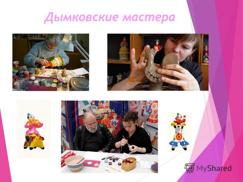 Дымковские мастера