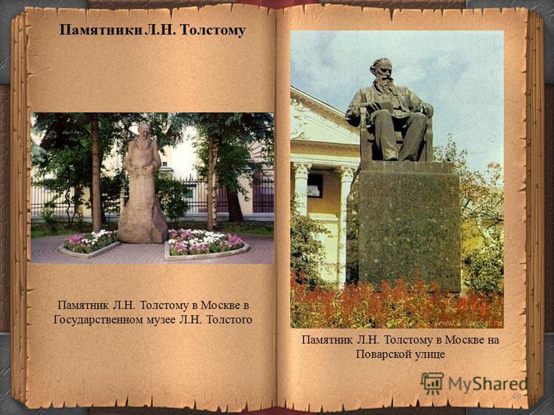 49 Памятник Л.Н. Толстому в Москве в Государственном музее Л.Н. Толстого Памятники Л.Н. Толстому Памятник Л.Н. Толстому в Москве на Поварской улице