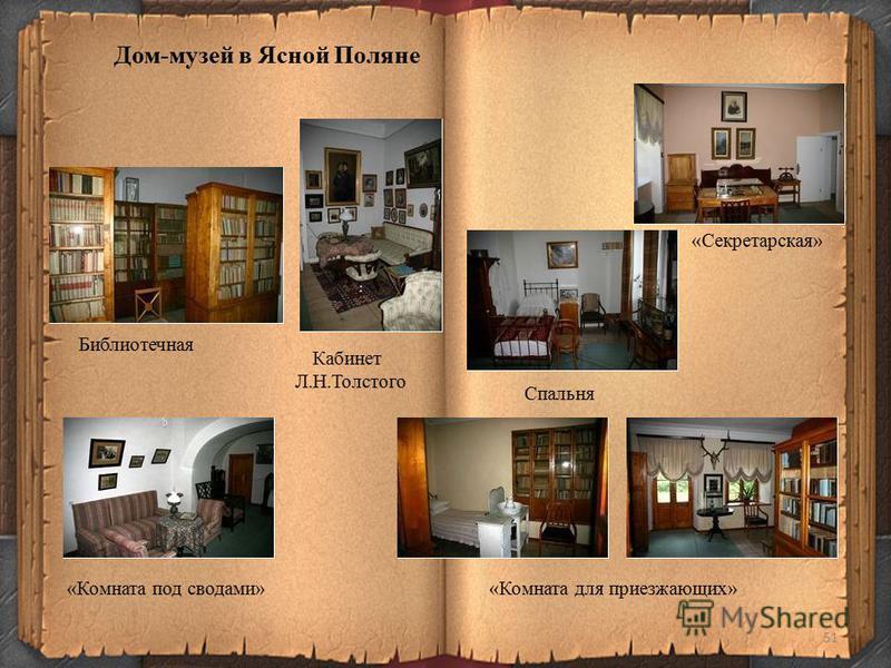 51 Библиотечная Кабинет Л.Н.Толстого «Секретарская» Спальня «Комната под сводами»«Комната для приезжающих» Дом-музей в Ясной Поляне