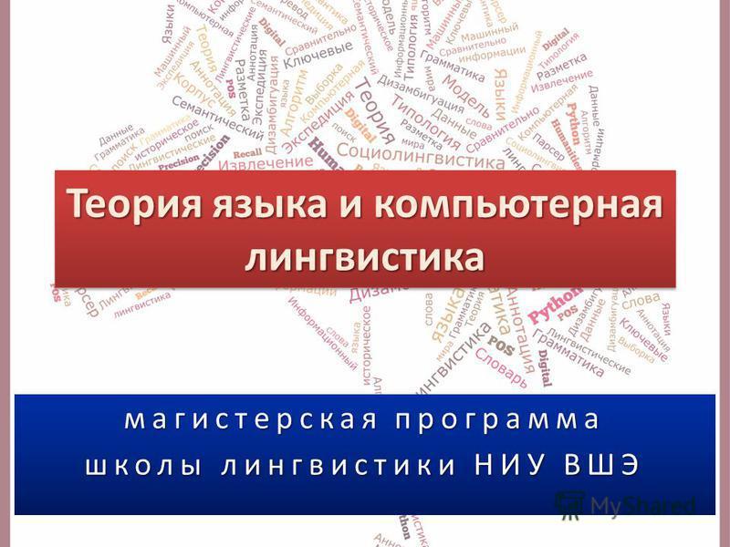 Теория языка и компьютерная лингвистика магистерская программа школы лингвистики НИУ ВШЭ