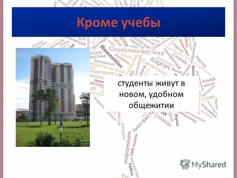 Кроме учебы студенты живут в новом, удобном общежитии