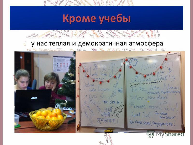 Кроме учебы у нас теплая и демократичная атмосфера