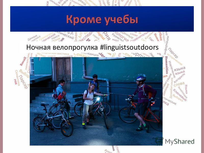 Кроме учебы Ночная велопрогулка #linguistsoutdoors