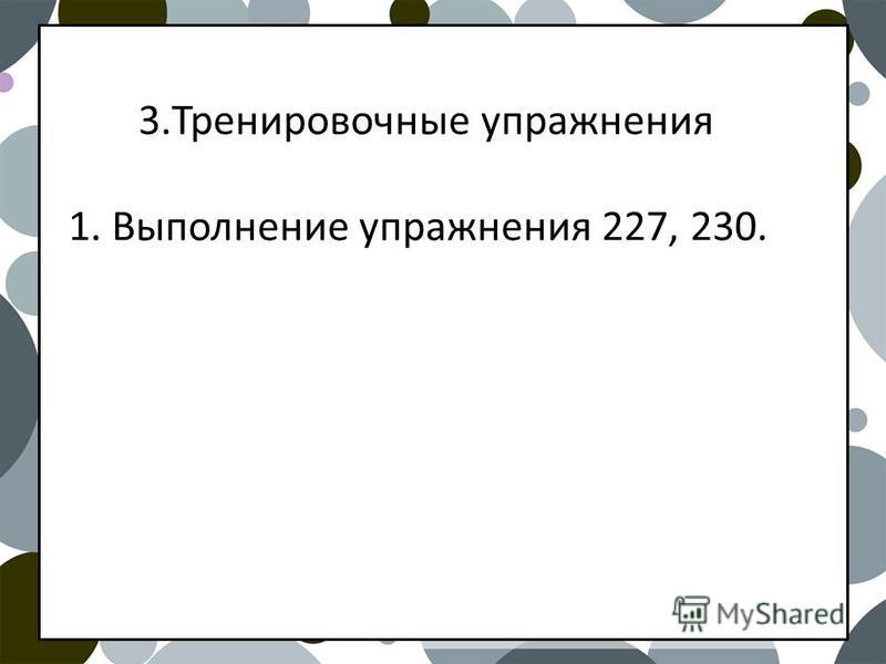 3. Тренировочные упражнения 1. Выполнение упражнения 227, 230.