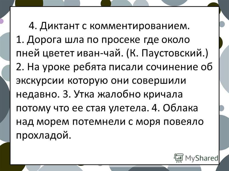 (К. Паустовский.) 2.