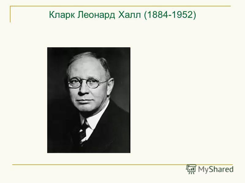 Кларк Леонард Халл (1884-1952)