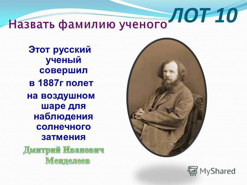 Этот русский ученый совершил в 1887 г полет на воздушном шаре для наблюдения солнечного затмения ЛОТ 10
