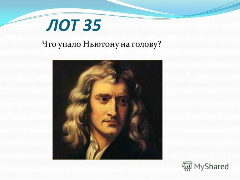 ЛОТ 35 Что упало Ньютону на голову?